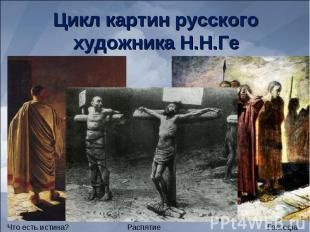 Цикл картин русского художника Н.Н.Ге