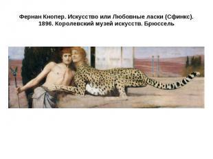 Фернан Кнопер. Искусство или Любовные ласки (Сфинкс). 1896. Королевский музей ис