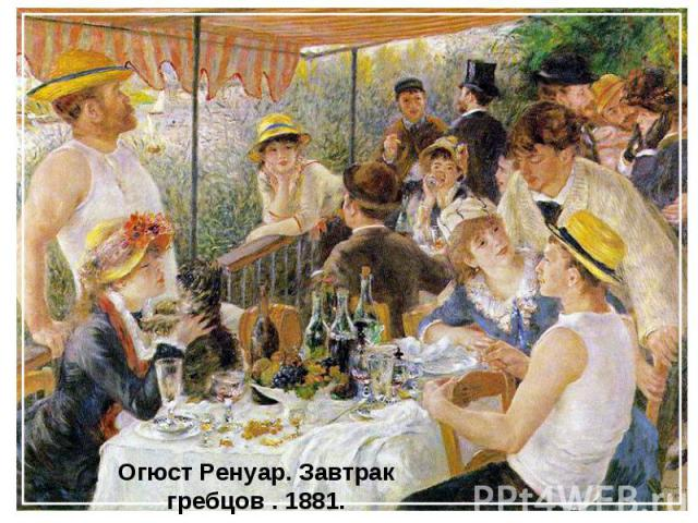 Огюст Ренуар. Завтрак гребцов . 1881.