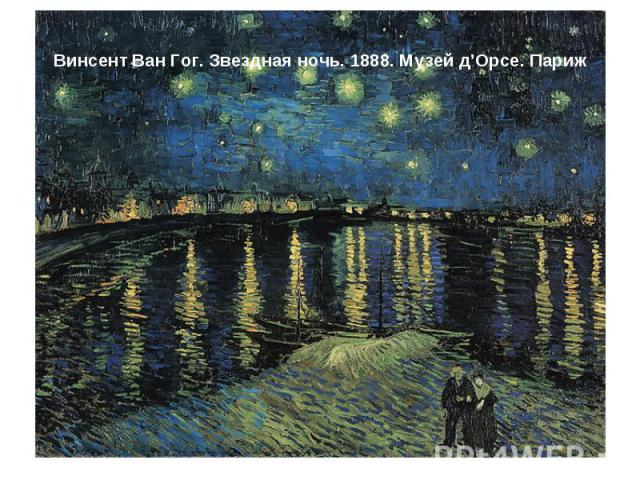 Винсент Ван Гог. Звездная ночь. 1888. Музей д'Орсе. Париж
