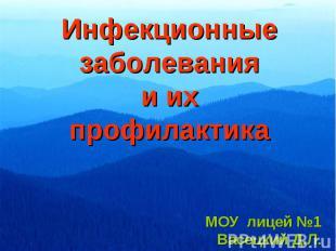 Инфекционные заболеванияи ихпрофилактикаМОУ лицей №1Васецкий Д.Л.