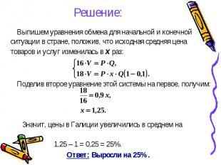 Решение: Выпишем уравнения обмена для начальной и конечной ситуации в стране, по