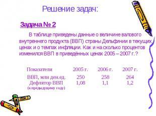 Решение задач: Задача № 2 В таблице приведены данные о величине валового внутрен