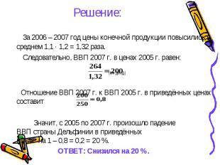 Решение: За 2006 – 2007 год цены конечной продукции повысились в среднем 1,1 ∙ 1