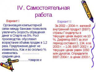 IV. Самостоятельная работа Вариант I Организация компьютерной связи между банкам