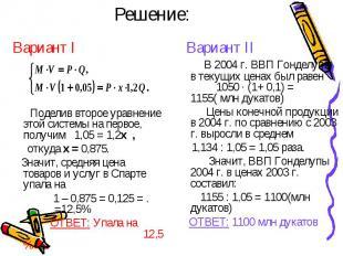 Решение: Вариант I Поделив второе уравнение этой системы на первое, получим 1,05