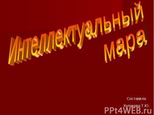 Интеллектуальный марафон Составила Кулакова Т.Ю.
