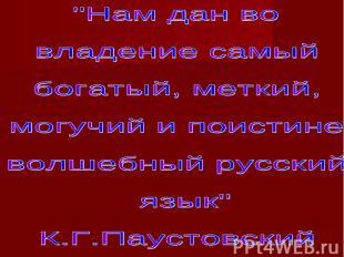 """""""Нам дан во владение самый богатый, меткий, могучий и поистине волшебный русский"""
