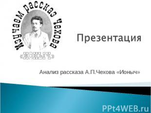 Презентация Анализ рассказа А.П.Чехова «Ионыч»