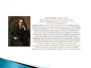 Антон Павлович Чехов(17 (29) января1860,Таганрог,Екатеринославская губерния