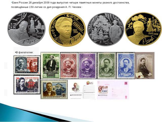 Банк России28 декабря2009 годавыпустил четырепамятные монетыразного достоинства, посвящённые 150-летию со дня рождения А.П.Чехова: