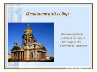 Исаакиевский собор Выполнила работу ученица 8 «Б» класса ГОУ СОШ № 901 Богаченко