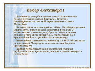 Выбор Александра I Император утвердил проект нового Исаакиевского собора, предст