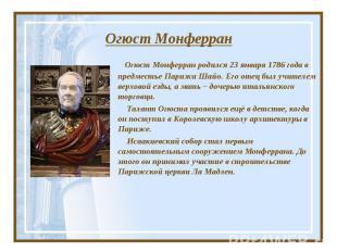 Огюст Монферран Огюст Монферран родился 23 января 1786 года в предместье Парижа