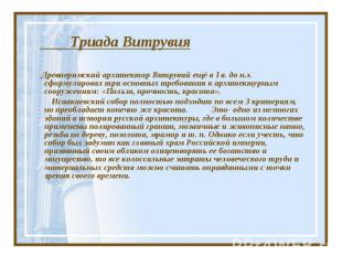 Триада Витрувия Древнеримский архитектор Витрувий ещё в I в. до н.э. сформулиров