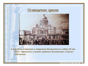 Освящение храма В церемони освящения и открытия Исаакиевского собора 30 мая 1858