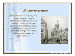 Расположение Исаакиевский собор находится в самом сердце Санкт- Петербурга, на И