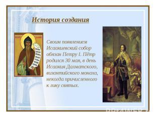 История создания Своим появлением Исаакиевский собор обязан ПетруI.Пётр родилс