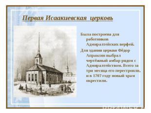 Первая Исаакиевская церковь Была построена для работников Адмиралтейских верфей.