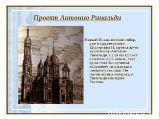 Проект Антонио Ринальди Новый Исаакиевский собор, уже в царствование Екатерины I