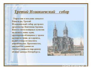 Третий Исаакиевский собор Упростив и исказив замысел Ринальди, Третий Исаакиевск