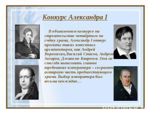 Конкурс Александра I В объявленном конкурсе на строительство четвёртого по счёту