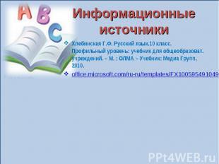 Информационные источники Хлебинская Г.Ф. Русский язык.10 класс. Профильный урове