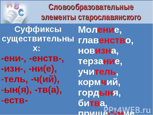 Словообразовательные элементы старославянского происхождения