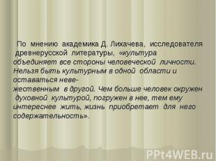 По мнению академика Д. Лихачева, исследователя древнерусской литературы, «культу