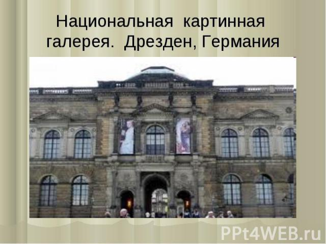 Национальная картинная галерея. Дрезден, Германия