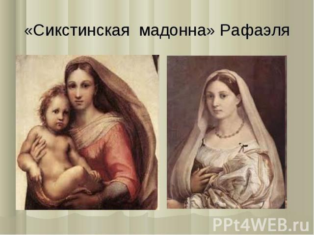 «Сикстинская мадонна» Рафаэля