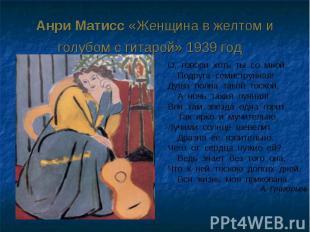Анри Матисс «Женщина в желтом и голубом с гитарой» 1939 год О, говори хоть ты со
