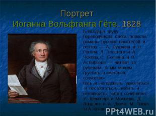 Портрет Иоганна Вольфганга Гёте. 1828 Благодаря труду переводчиков, стихи, повес