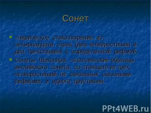 Сонет –лирическое стихотворение из четырнадцати строк (два четверостишия и два т