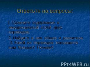 Ответьте на вопросы: 1. Сравните содержание и эмоциональный строй двух переводов