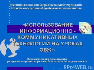 Муниципальное общеобразовательное учреждение Кленовская средняя общеобразователь