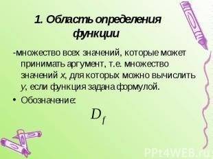 1. Область определения функции -множество всех значений, которые может принимать