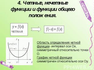 4. Четные, нечетные функции и функции общего положения. Область определения четн