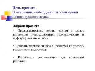 Цель проекта:oбоснование необходимости соблюдения правил русского языка Задачи п