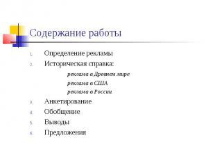 Содержание работы Определение рекламыИсторическая справка: реклама в Древнем мир