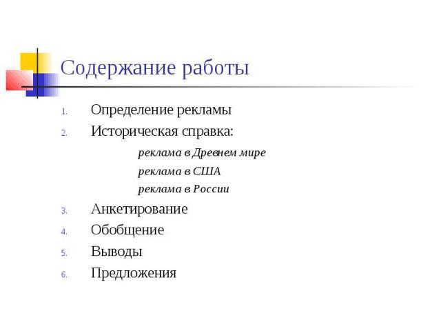 Содержание работы Определение рекламыИсторическая справка: реклама в Древнем мире реклама в США реклама в РоссииАнкетированиеОбобщениеВыводыПредложения