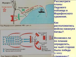 Рассмотрите планы Ледового побоища и Марафонского сражения. Как расположились во