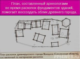 План, составленный археологами во время раскопок фундаментов зданий, помогает во