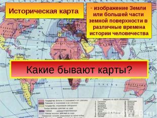 Историческая карта изображение Земли или большей части земной поверхности в разл