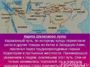 Карта Шелкового путиКараванный путь, по которому купцы перевозили шелк и другие