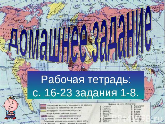 Домашнее заданиеРабочая тетрадь:с. 16-23 задания 1-8.