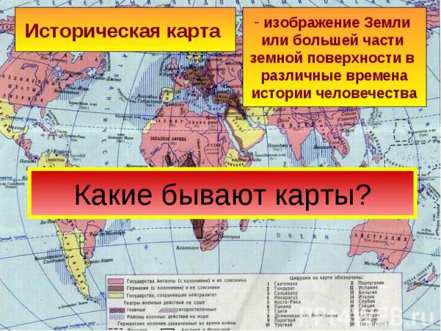 Историческая карта изображение Земли или большей части земной поверхности в различные временаистории человечестваКакие бывают карты?