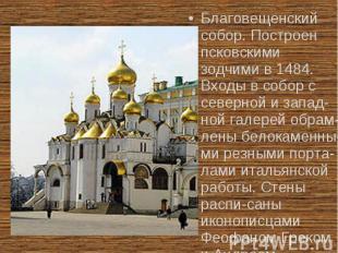 Благовещенский собор. Построен псковскими зодчими в 1484. Входы в собор с северн