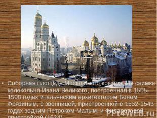 Соборная площадь Московского кремля. На снимке колокольня Ивана Великого, постро
