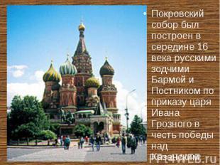 Покровский собор был построен в середине 16 века русскими зодчими Бармой и Постн